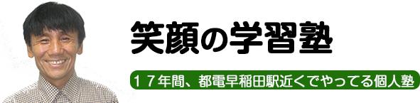 文京区、豊島区、新宿区の生徒が通う個別指導塾 笑顔の学習塾